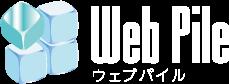 ウェブパイル|静岡市ホームページ・ウェブサイトの制作・運営・相談